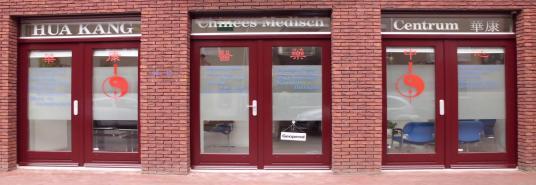 Chinees Medisch Centrum Huakang